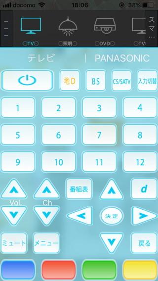 sRemoR2アプリ画面2