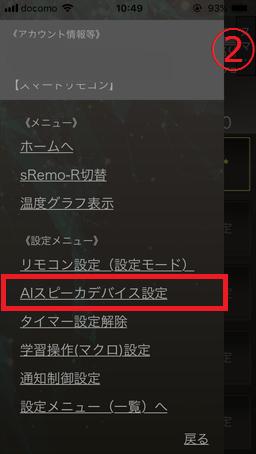sRemo-R2AIスピーカデバイス設定