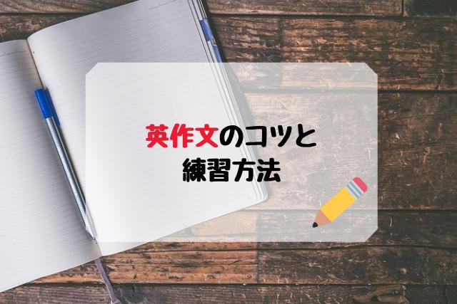 英作文のコツと練習方法