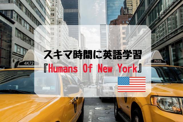 スキマ時間に英語学習『Humans Of New York』