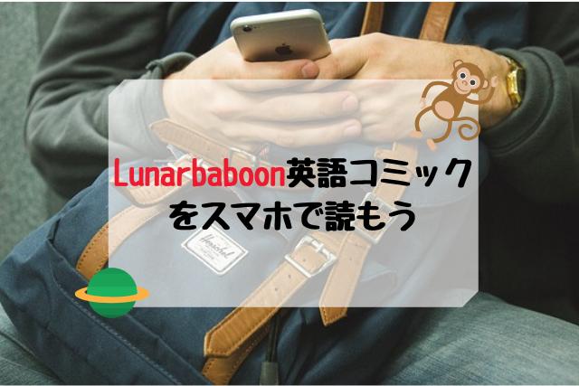 Lunarbaboon英語コミックをスマホで読もう