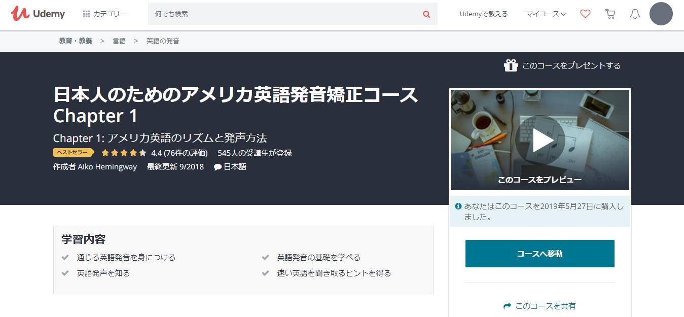 日本人のためのアメリカ英語発音矯正コース Chapter 1 Udemy