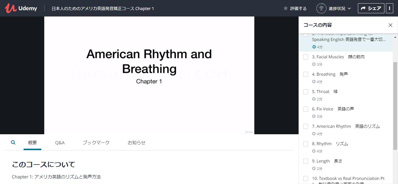 日本人のためのアメリカ英語発音矯正コース Chapter 1 Udemy受講画面