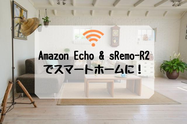 Amazon Echo & sRemo-R2でスマートホームに!