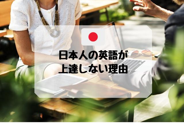 日本人の英語が上達しない理由