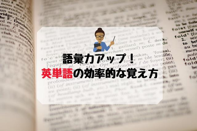 語彙力アップ!英単語の効率的な覚え方