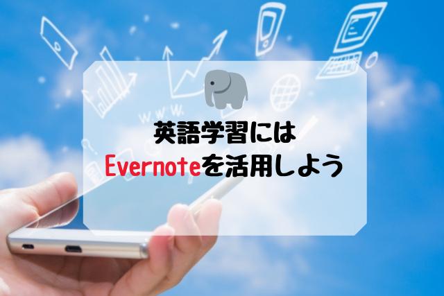 英語学習にはEvernoteを活用しよう