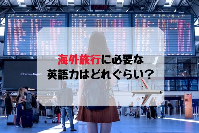 海外旅行に必要な英語力はどれくらい?