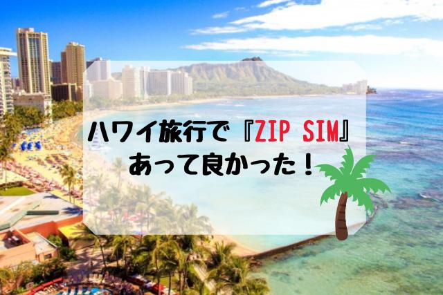 ハワイ旅行で『ZIP SIM』あってよかった!