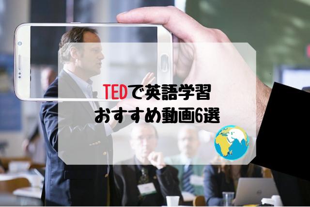 TEDで英語学習:おすすめの動画6選