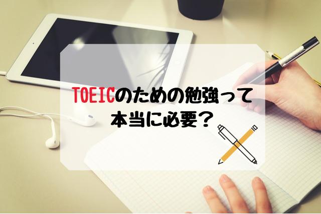 TOEICのための勉強って本当に必要?