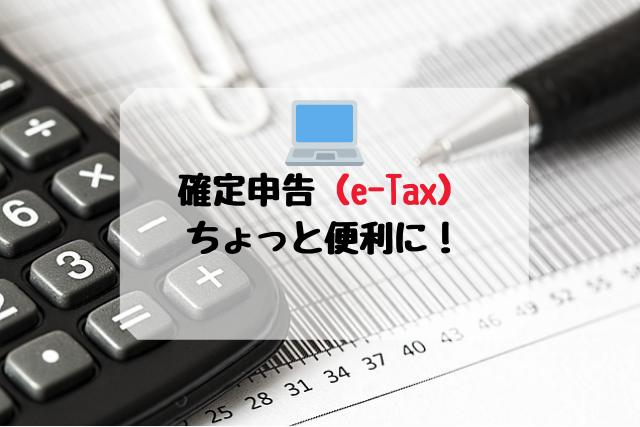 確定申告(e-tax)ちょっと便利に!