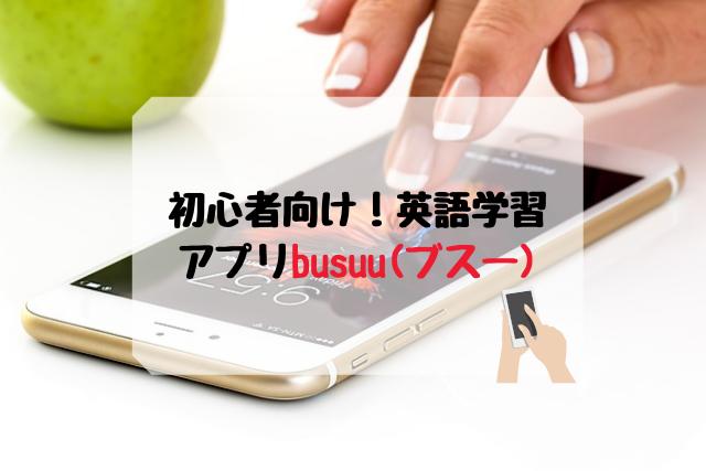 初心者向け!英語学習アプリBusuu(ブスー)