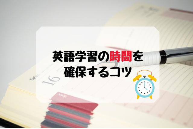 英語学習の時間を管理するコツ