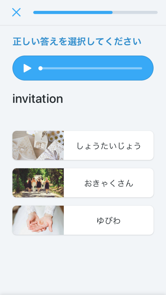 Busuu単語テスト