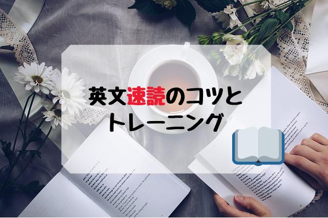 英文速読のコツとトレーニング