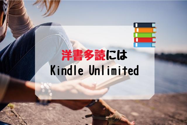洋書多読にはKindle Unlimited
