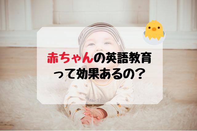 赤ちゃんの英語教育って効果あるの?