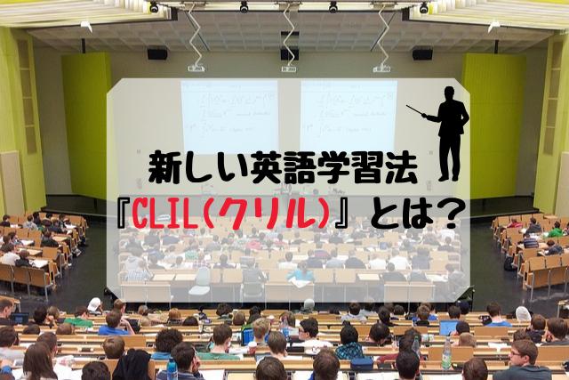 新しい英語学習法『CLIL(クリル)』とは?