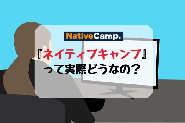 ネイティキャンプって実際どうなの?