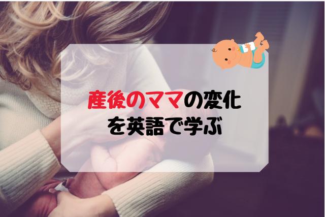 産後のママの変化を英語で学ぶ