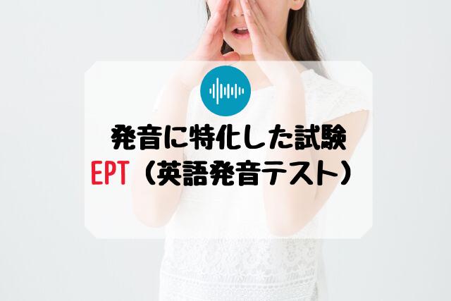 発音に特化した試験EPT(英語発音テスト)