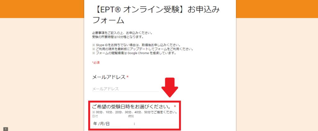 EPT申込み3
