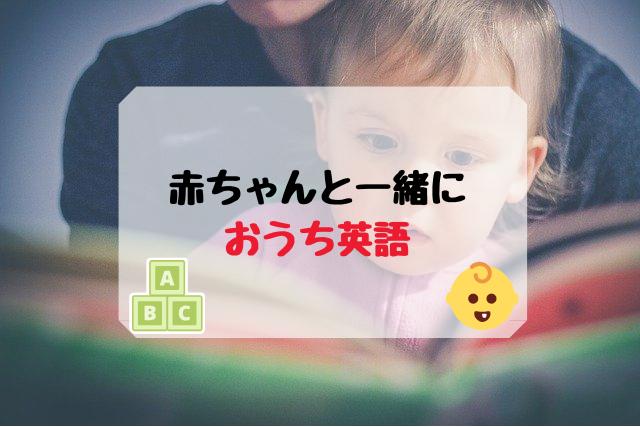 赤ちゃんと一緒におうち英語