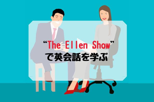 """the Ellen Show""で英会話を学ぶ"